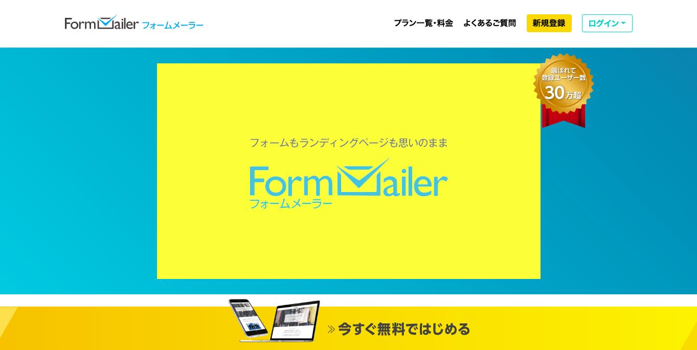 入力フォーム作成ツール「FormMailer」の公式サイトのトップページ