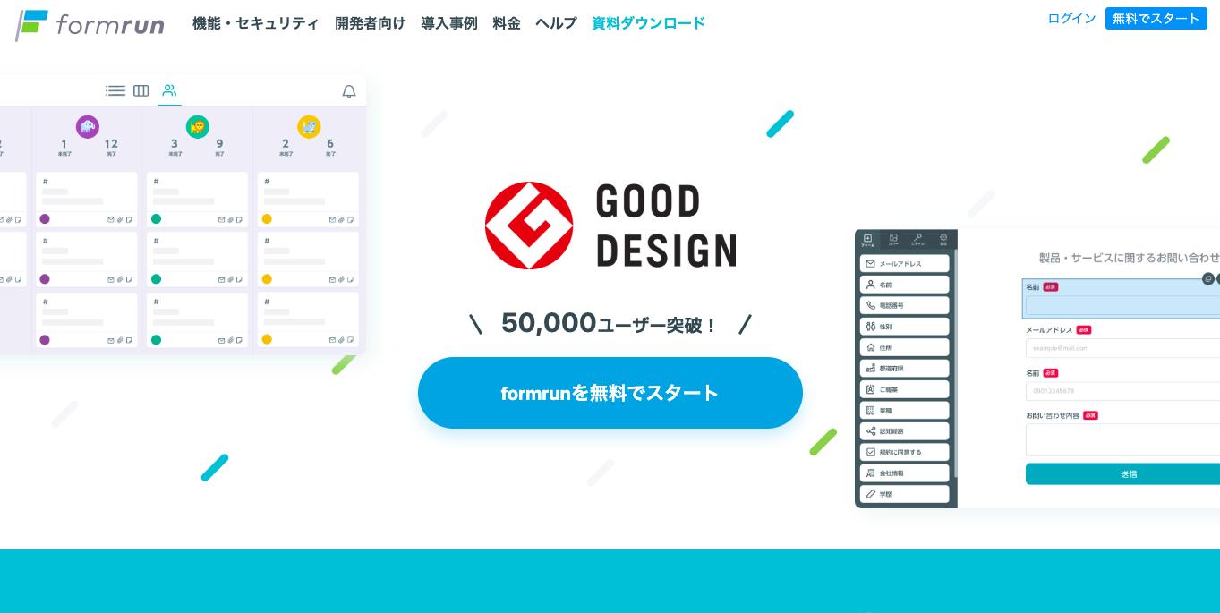 入力フォーム作成ツール「formrun」の公式サイトのトップページ