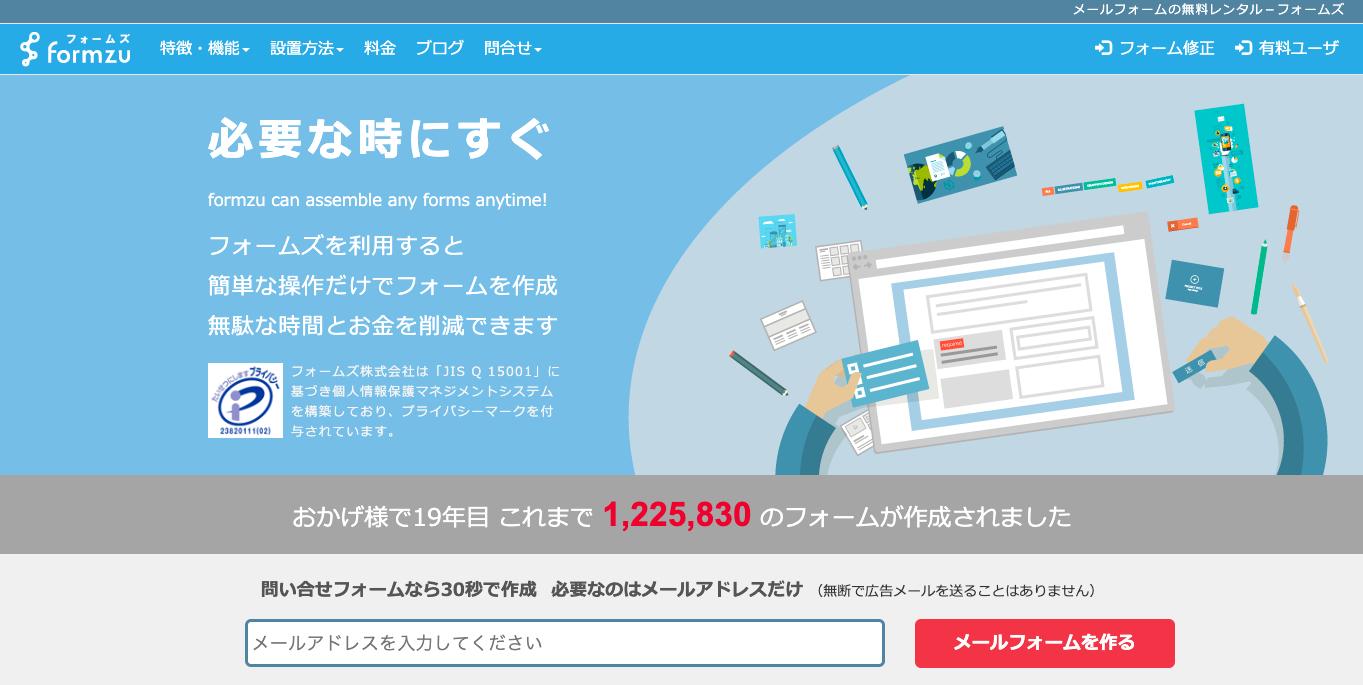 入力フォーム作成ツール「formzu」の公式サイトのトップページ