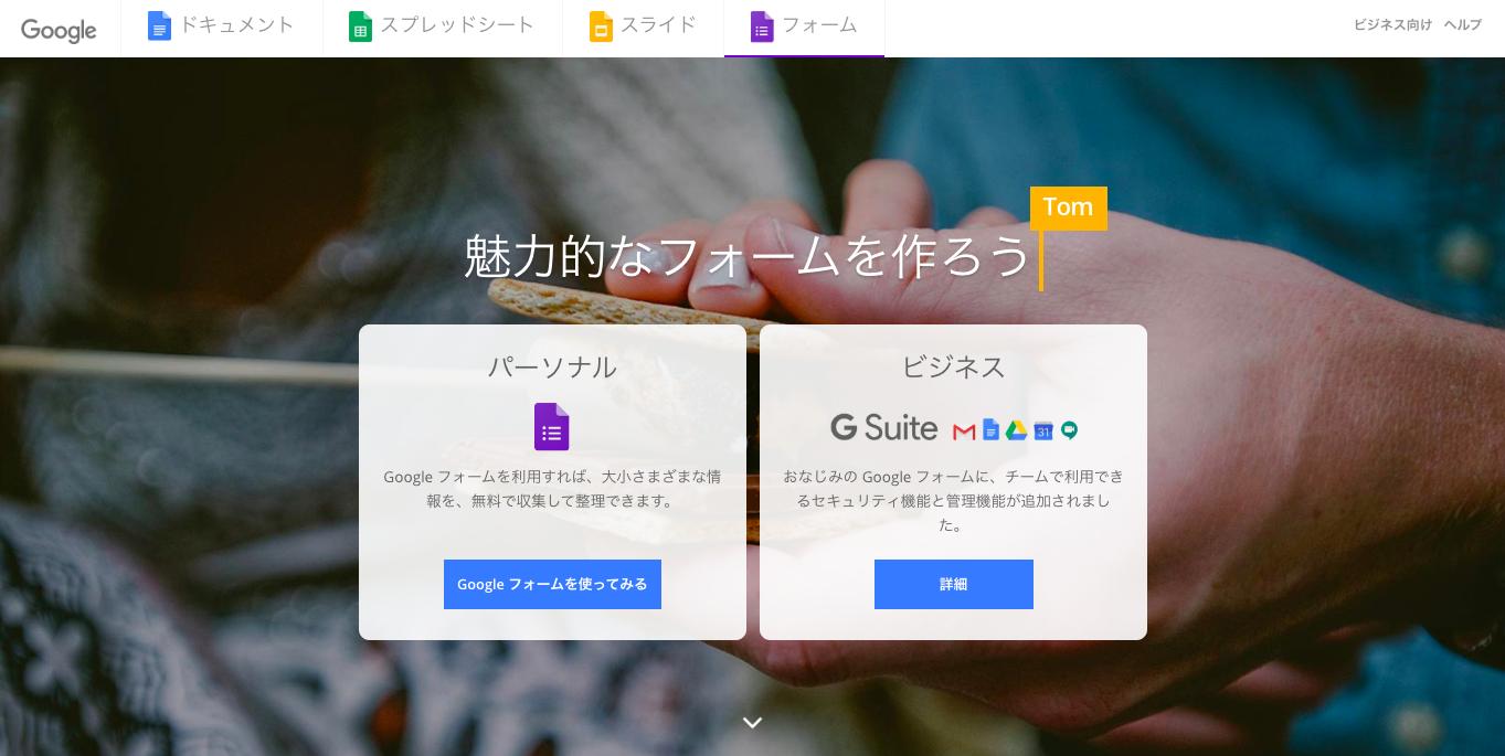 入力フォーム作成ツール「Googleフォーム」の公式サイトのトップページ
