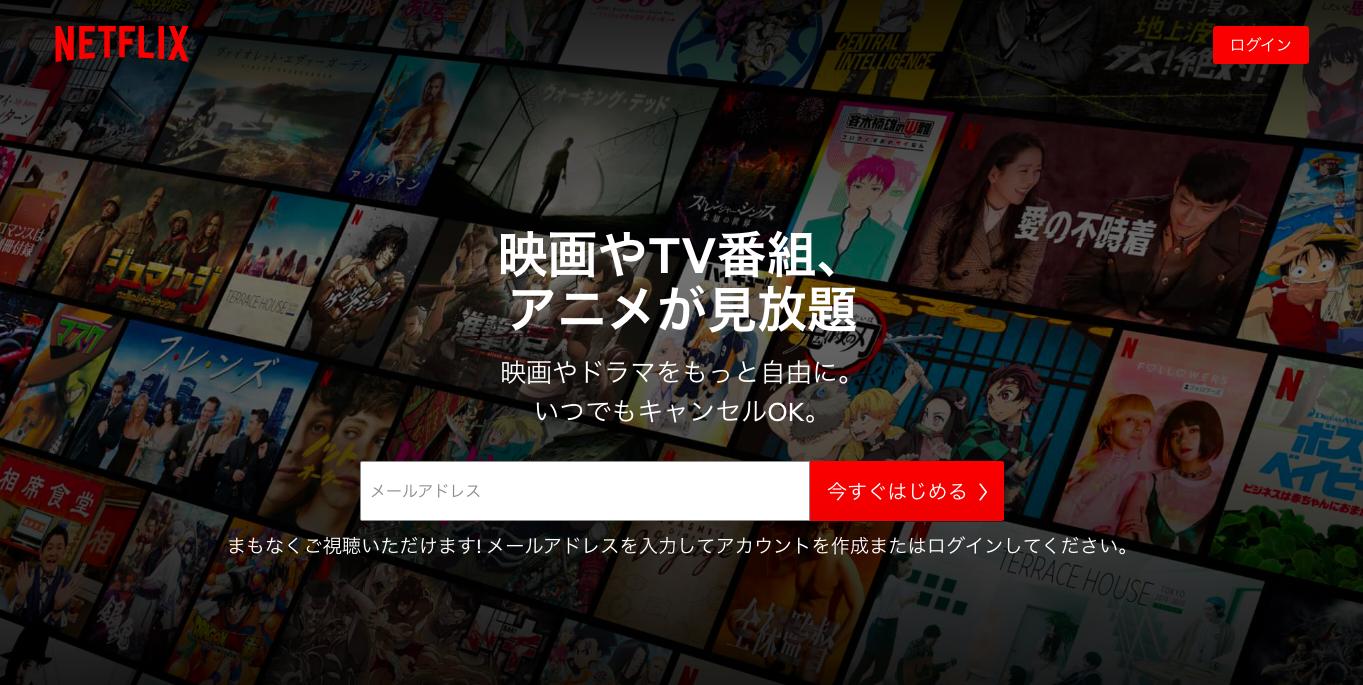 動画サービス「Netflix」のメールアドレス登録フォーム