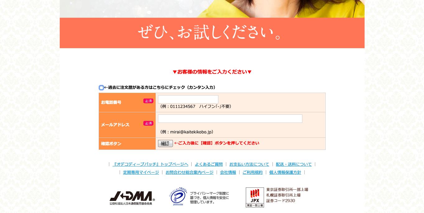 美容液注入シート「オデコディープパッチ」のお客様情報登録フォーム