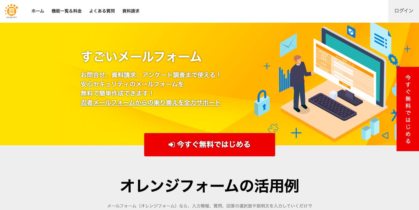入力フォーム作成ツール「ORANGE FORM」の公式サイトのトップページ