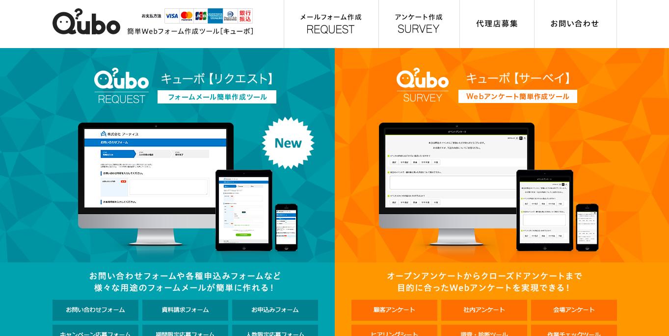 入力フォーム作成ツール「Qubo」の公式サイトのトップページ