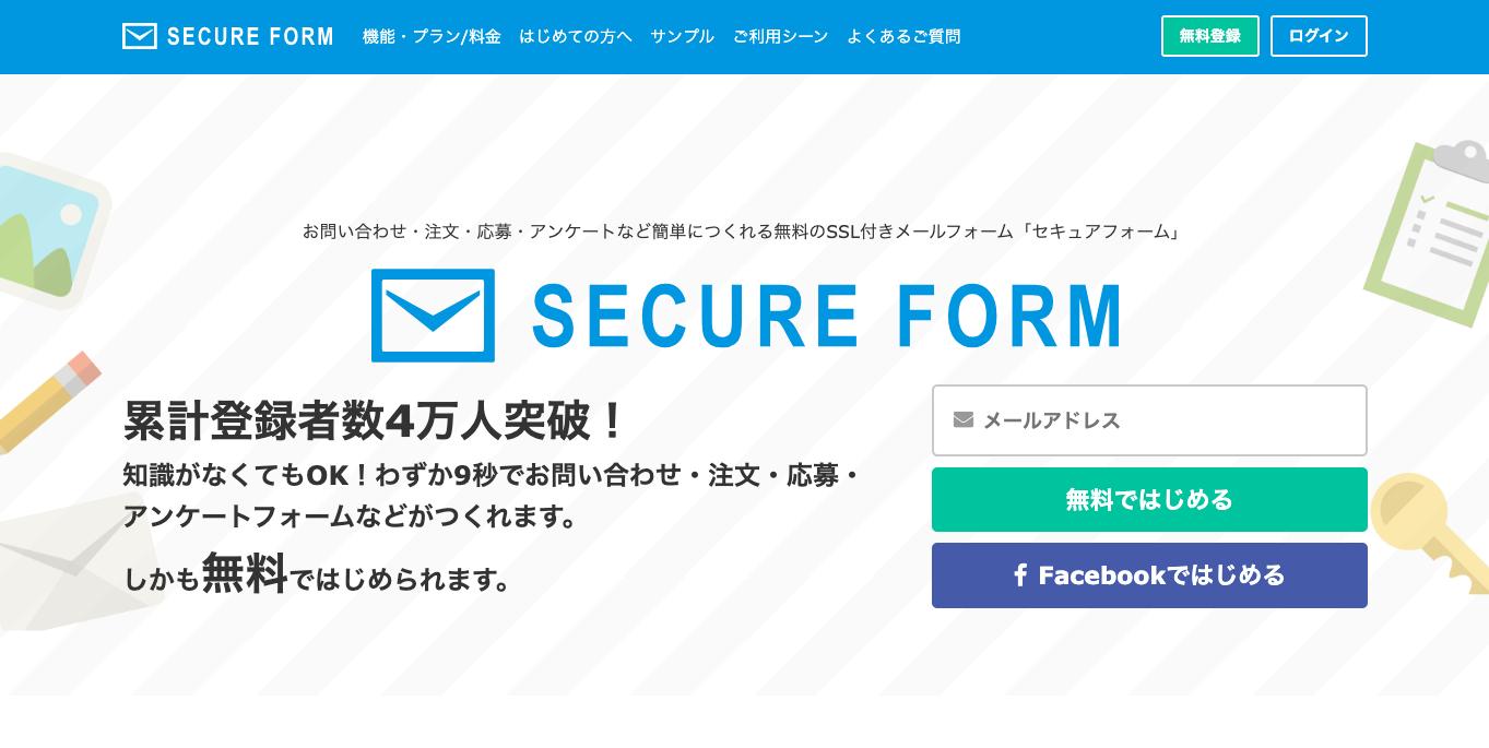 入力フォーム作成ツール「SECURE FORM」の公式サイトのトップページ
