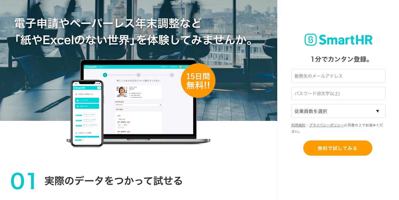 労務管理ソフト「SmartHR」の無料トライアルプラン申し込みフォーム