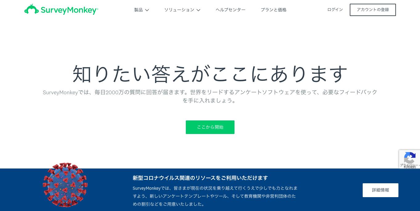 入力フォーム作成ツール「SurveyMonkey」の公式サイトのトップページ
