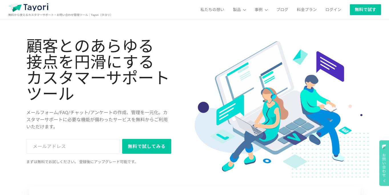 入力フォーム作成ツール「Tayori」の公式サイトのトップページ