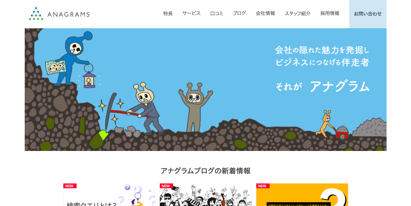 Webマーケティング会社「アナグラム株式会社」のホームページ