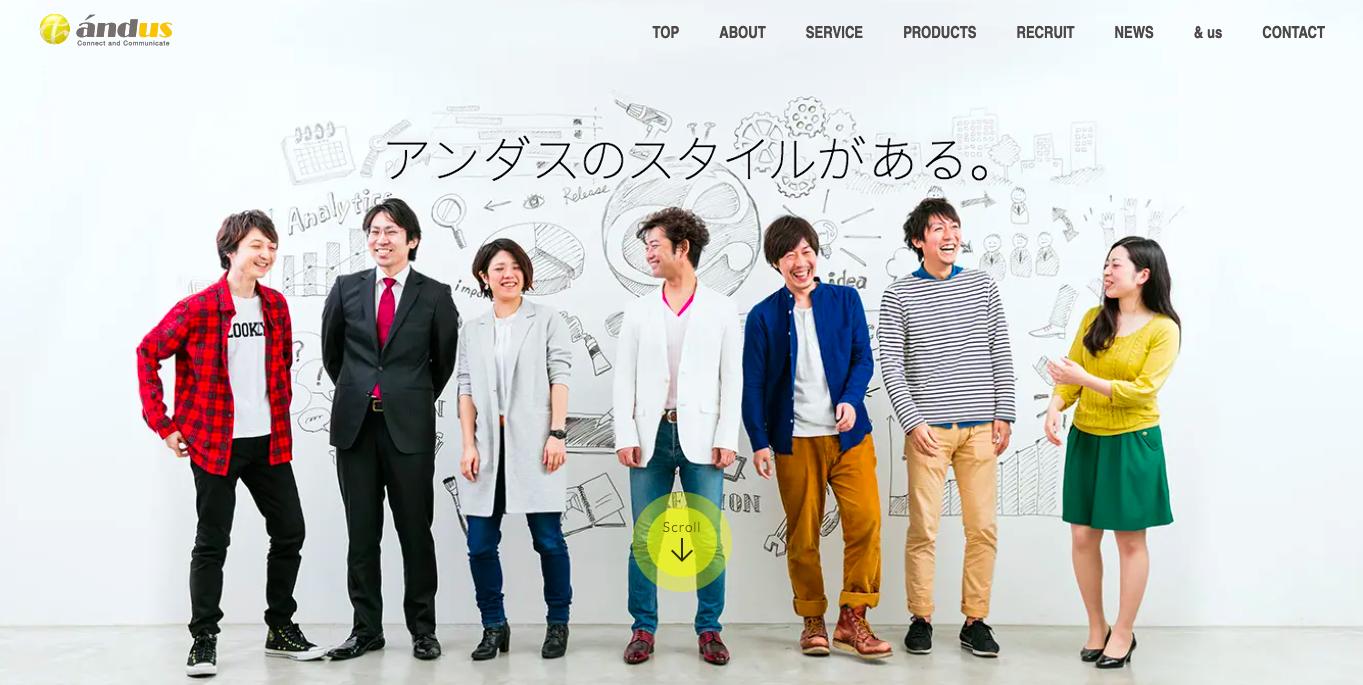 Webマーケティング会社「アンダス株式会社」のホームページ