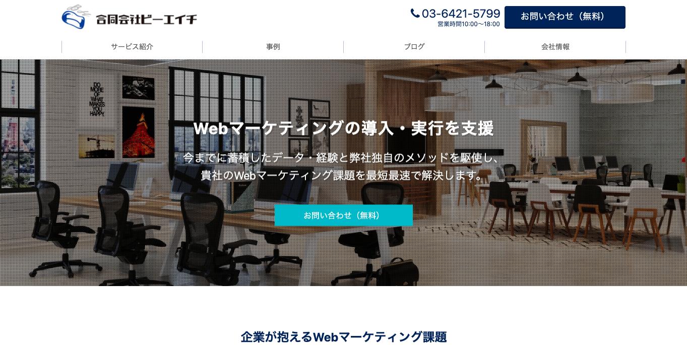 Webマーケティング会社「合同会社ビーエイチ」のホームページ
