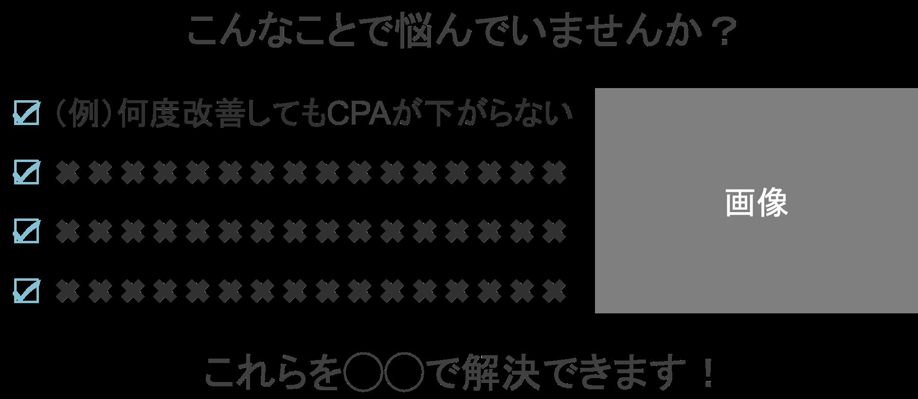 ランディングページ(LP)の構成要素「導入」の具体例