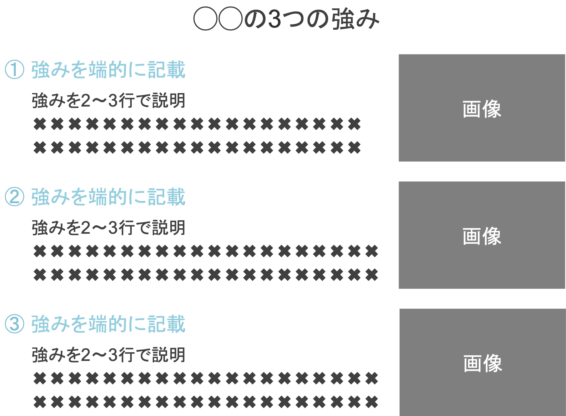 ランディングページ(LP)の構成要素「ベネフィット」の具体例