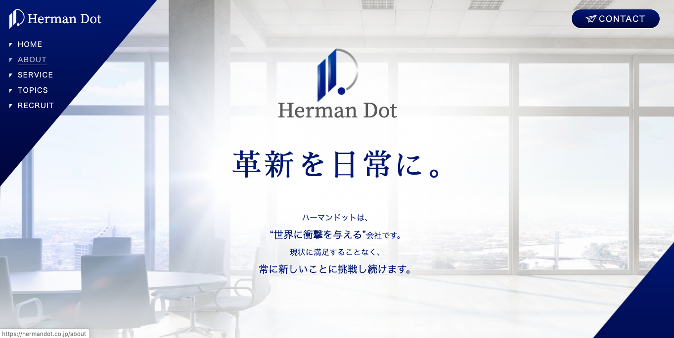 Webマーケティング会社「株式会社ハーマンドット」のホームページ