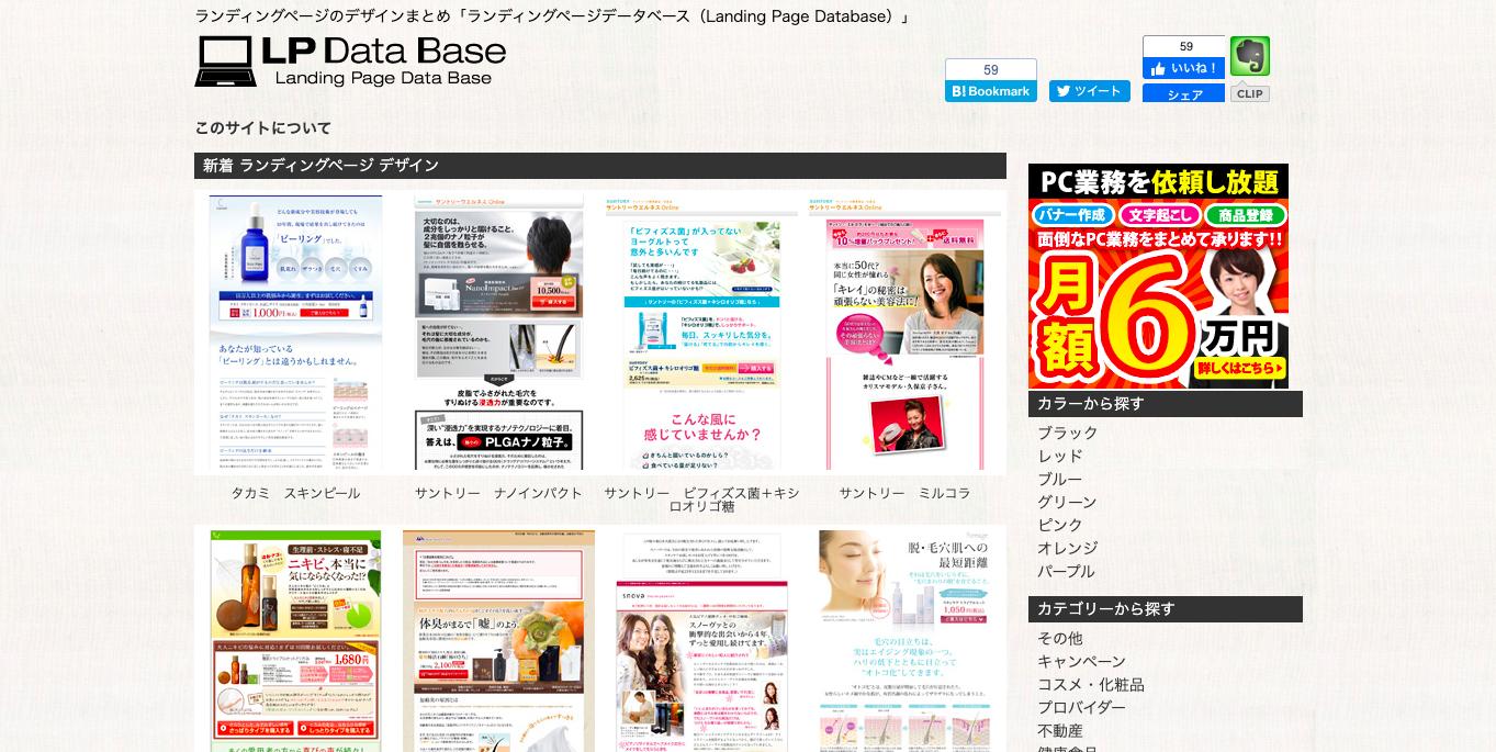 ランディングページ(LP)デザインのまとめサイト「ランディングページデータベース」のトップページ