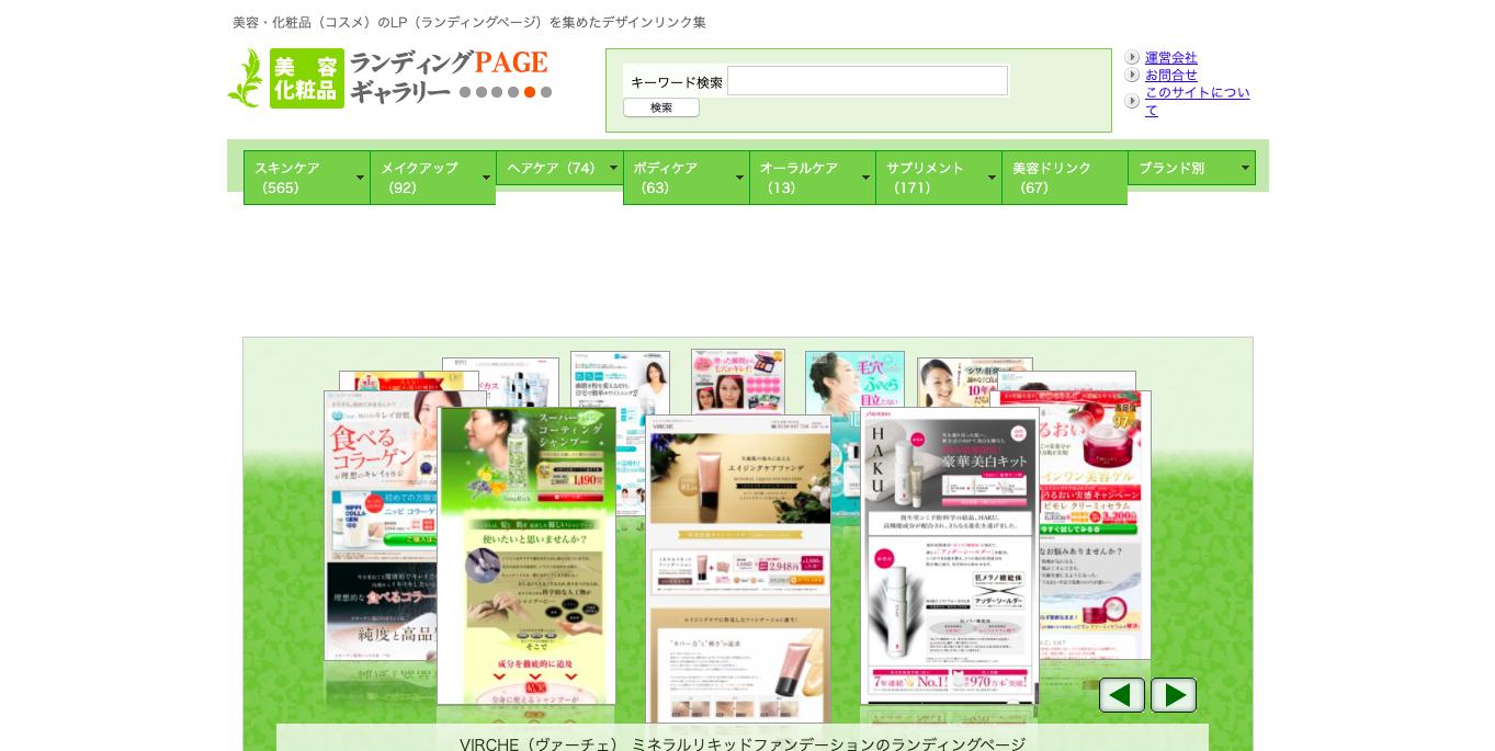 ランディングページ(LP)デザインのまとめサイト「美容・化粧品ランディングページギャラリー」のトップページ