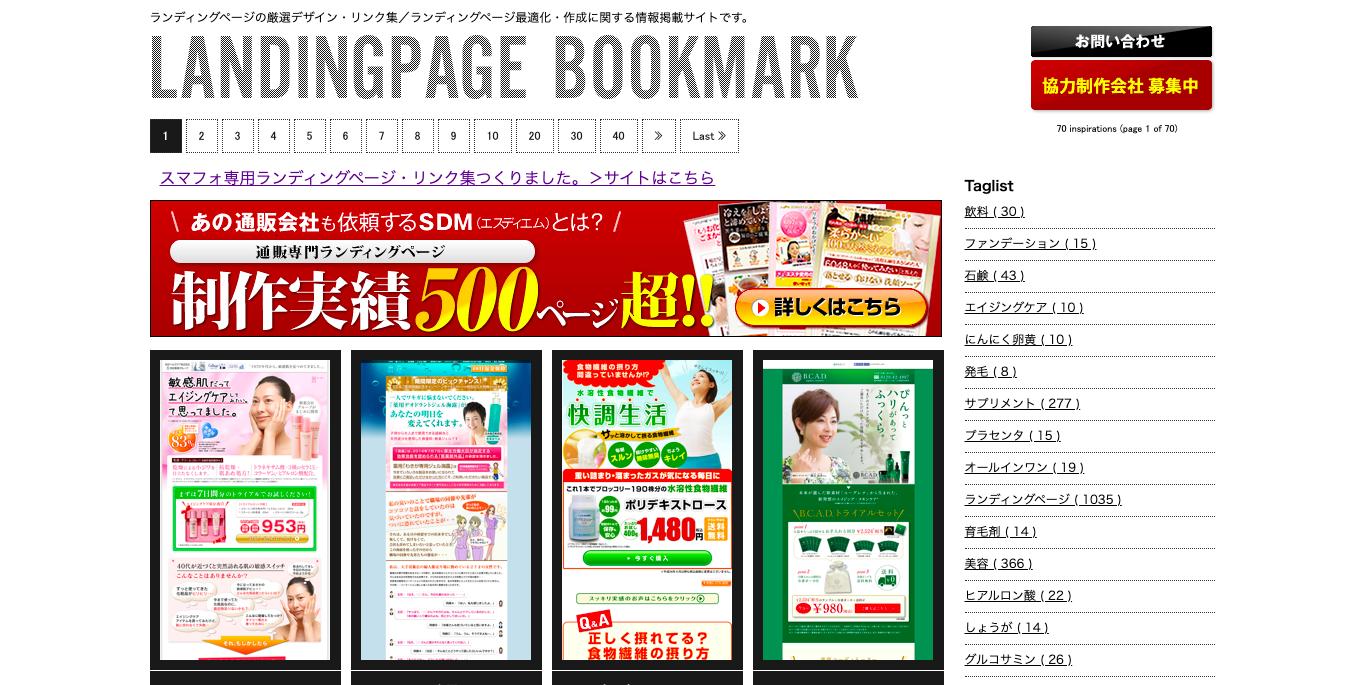 ランディングページ(LP)デザインのまとめサイト「LANDINGPAGE BOOKMARK」のトップページ