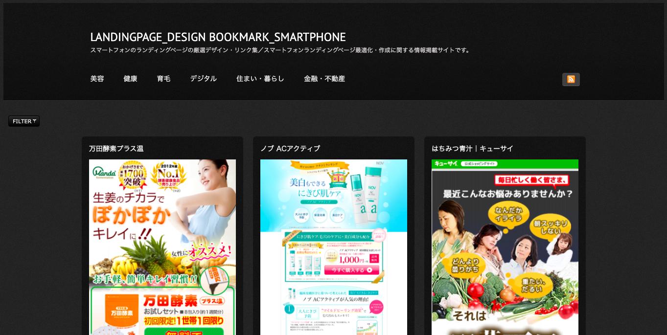 ランディングページ(LP)デザインのまとめサイト「LANDINGPAGE_DESIGN_BOOKMARK_SMARTPHONE」のトップページ