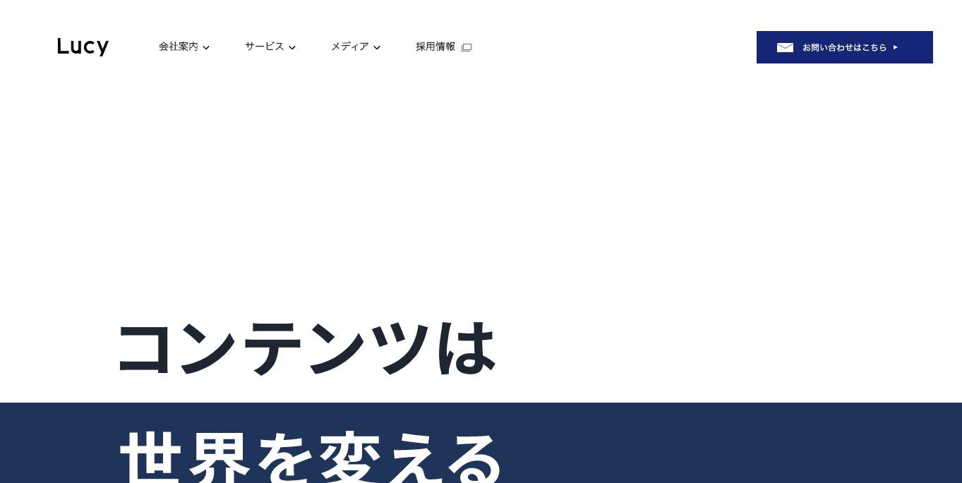 Webマーケティング会社「株式会社ルーシー」のホームページ
