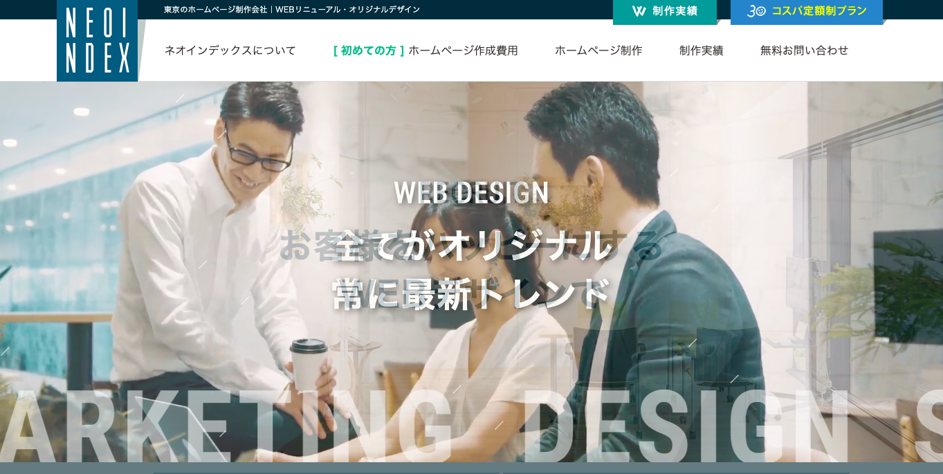 Webマーケティング会社「株式会社ネオインデックス」のホームページ