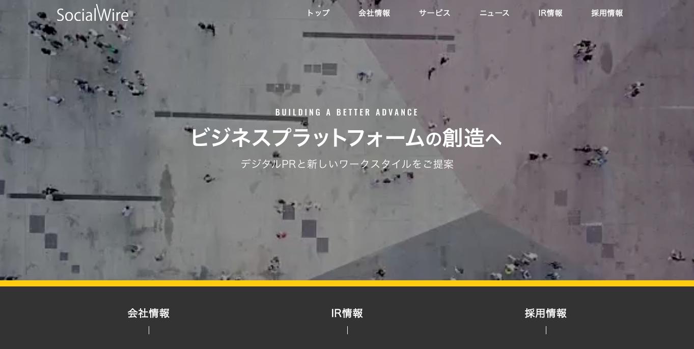 Webマーケティング会社「ソーシャルワイヤー株式会社」のホームページ