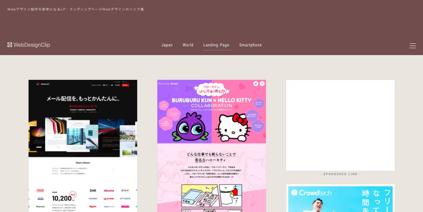 ランディングページ(LP)デザインのまとめサイト「WebDesignClip」のトップページ