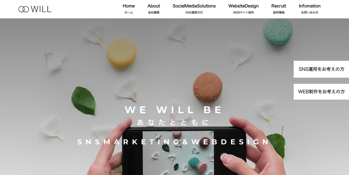 Webマーケティング会社「株式会社WILL」のホームページ