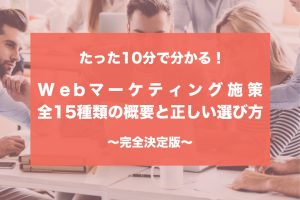 15-types-of-web-marketing-measures-and-selecting-method-of-web-marketing-measures-1