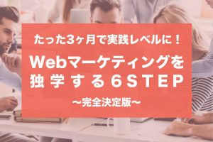 5-steps-of-studying-web-marketing-by-myself-1