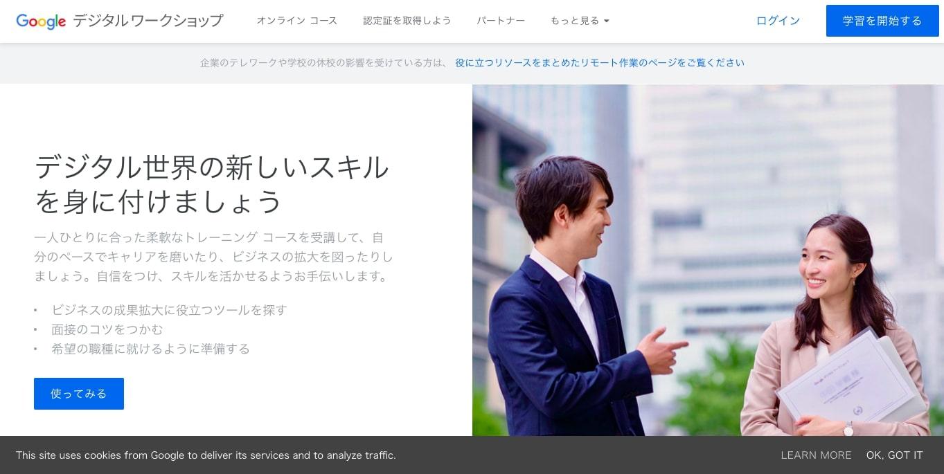 サービス「Googleデジタルワークショップ」のサイトトップページ