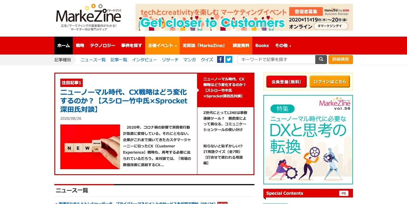 ブログ「MarkeZine(マーケジン)」のトップページ