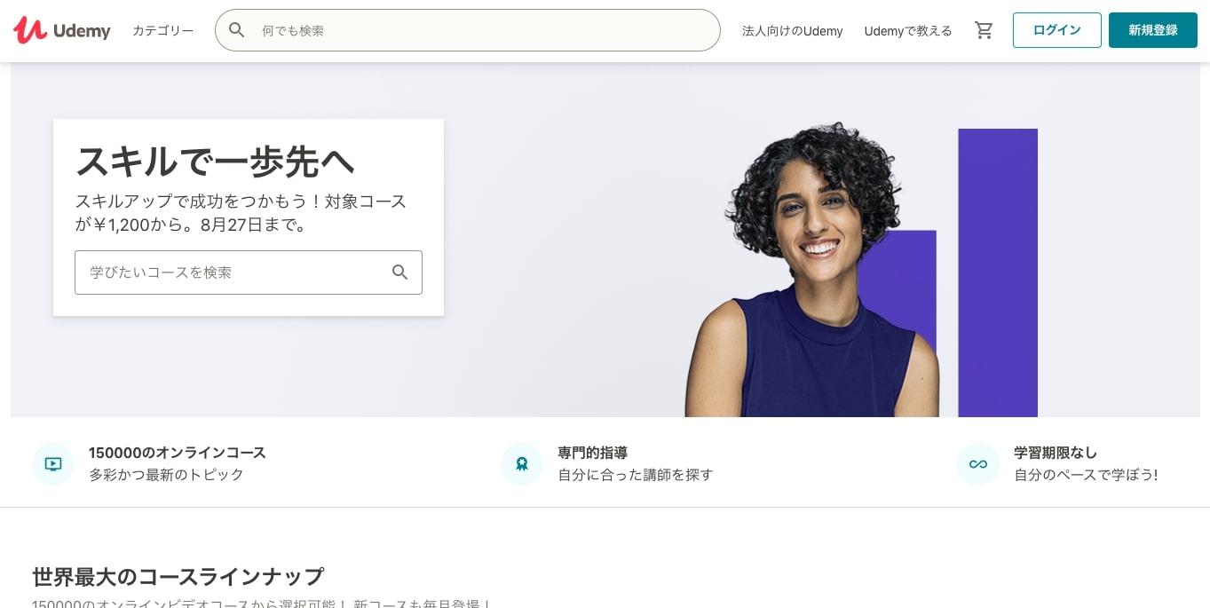 サービス「Udemy(ユーデミー)」のサイトトップページ