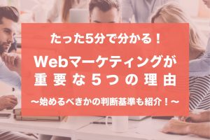 what-is-5-important-reasons-of-web-marketing-1