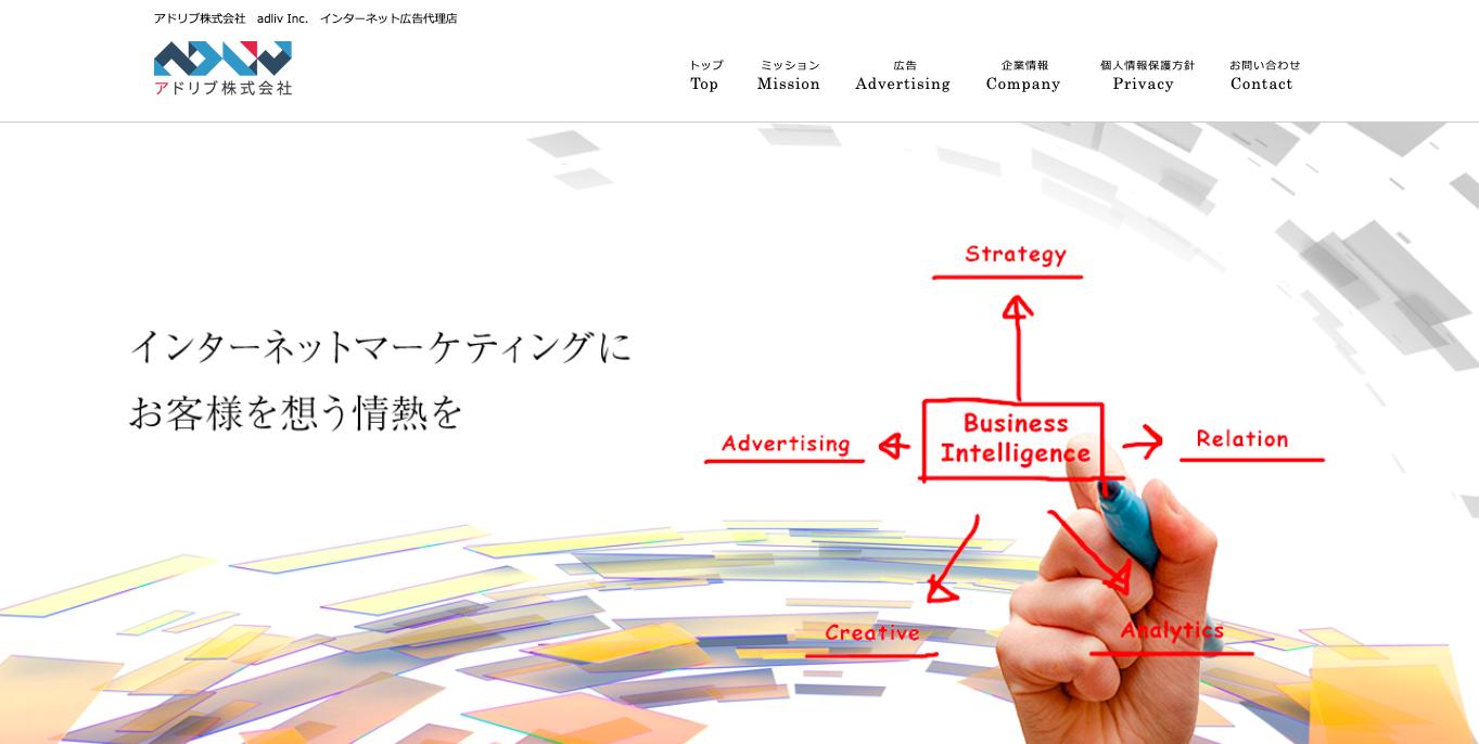 インターネット広告代理店おすすめランキング第34位「アドリブ株式会社」のサイトトップページ