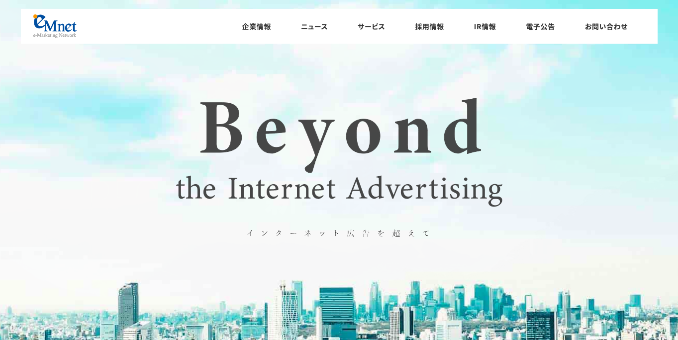インターネット広告代理店おすすめランキング第20位「株式会社イーエムネットジャパン」のサイトトップページ