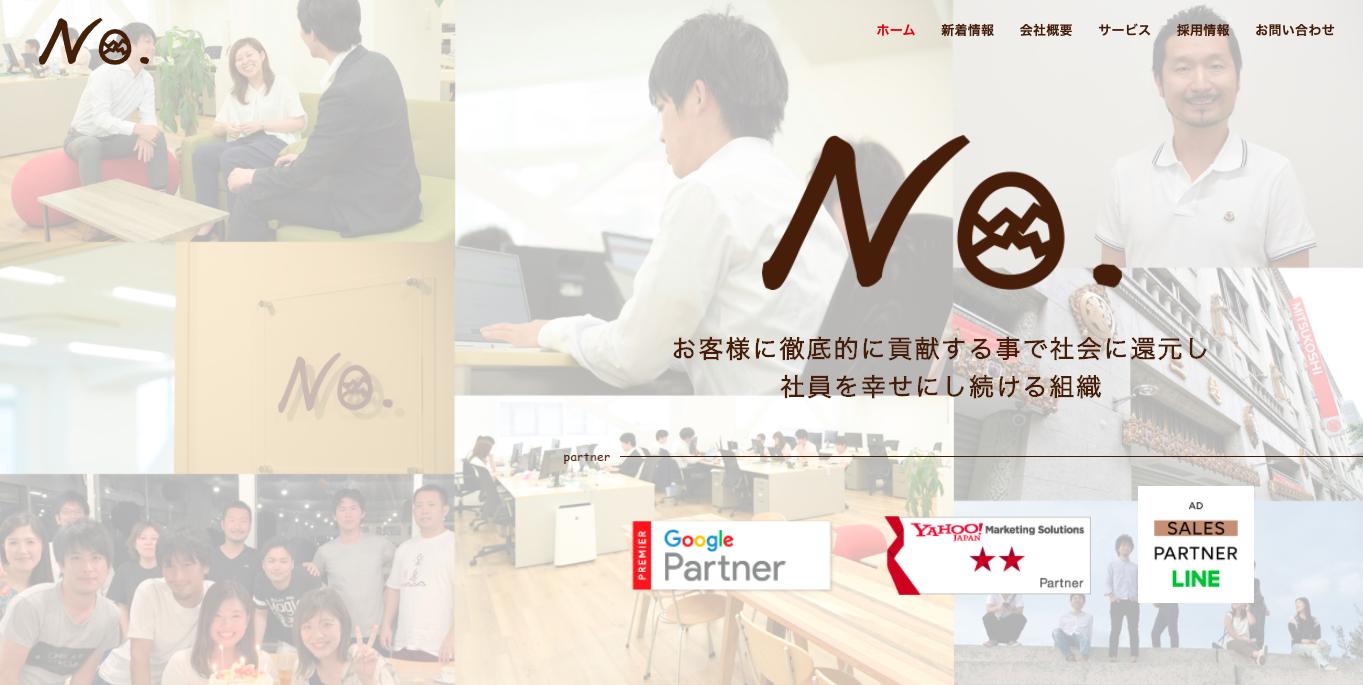 インターネット広告代理店おすすめランキング第30位「株式会社No.」のサイトトップページ